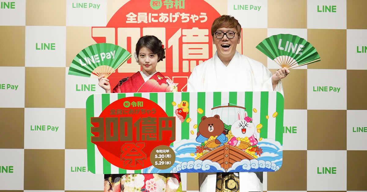 【速報】LINE Pay、「祝令和 全員にあげちゃう300億円祭」開催決定