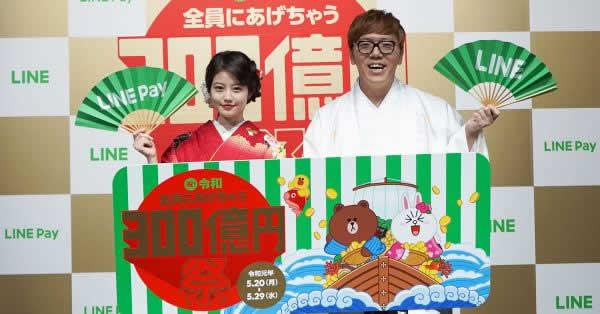 HIKAKIN、今田美桜も登場!総額300億円分の LINE Payボーナスキャンペーンが登場