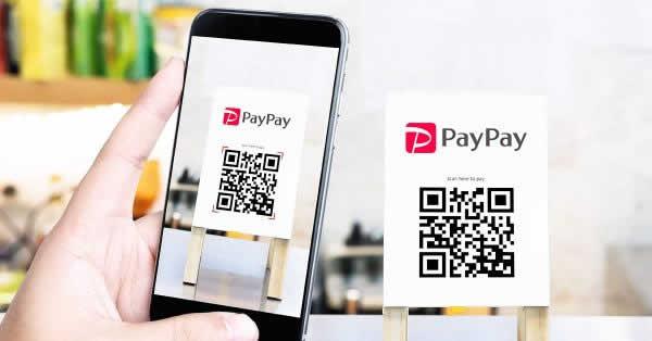 スマホ・QRコード決済を導入するならPayPay(ペイペイ)!消費税引き上げに向けて