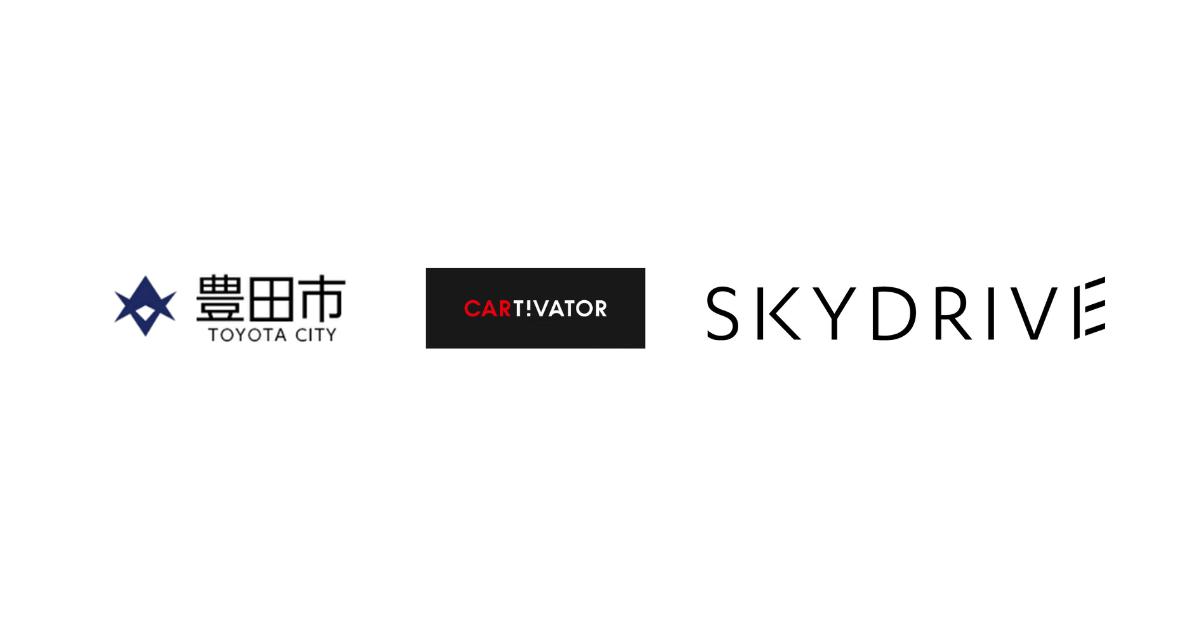 豊田市が「空飛ぶクルマ」開発企業のCARTIVATOR、SkyDriveと連携協定を締結