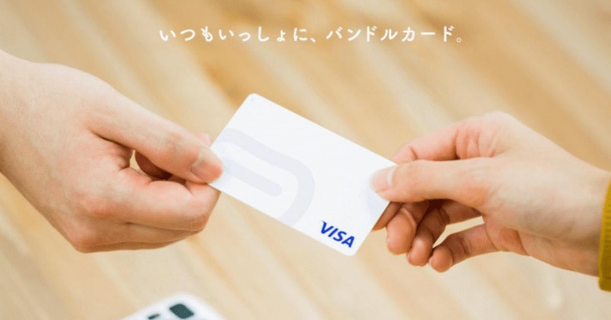 カンム、表面にカード番号を印字しない「バンドルカード」発行へ Visaブランドで日本初