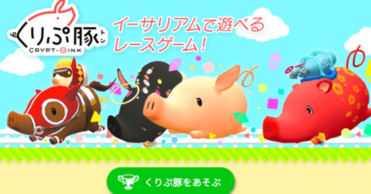 くりぷ豚の専用アプリがリリース!使い方・遊び方まとめ