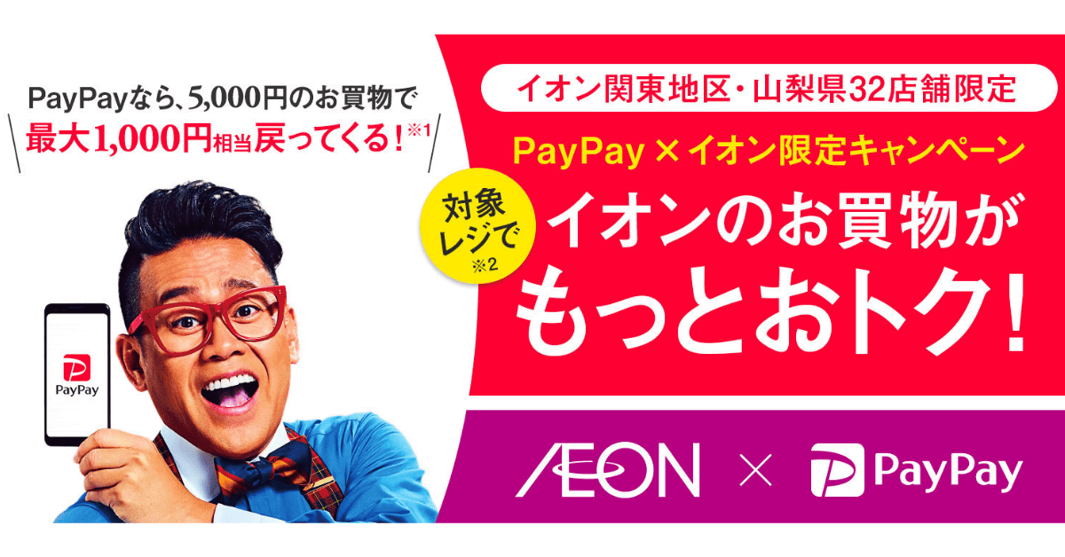 PayPay、関東・山梨のイオン限定で最大20%還元 31日まで