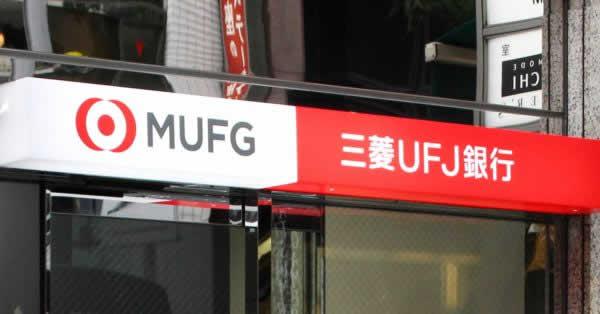 三菱UFJ銀行、紙の通帳廃止へ スマホなどで確認可能なデジタル通帳に