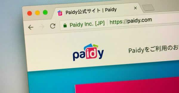 翌月決済のPaidy、経産省「キャッシュレス・消費者還元事業」登録完了