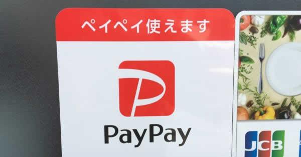 PayPay、全国2,000店以上のツルハグループ店舗で利用可能に