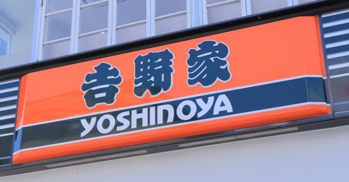 【開催中】QUICPay、吉野家で生野菜サラダとみそ汁が無料に