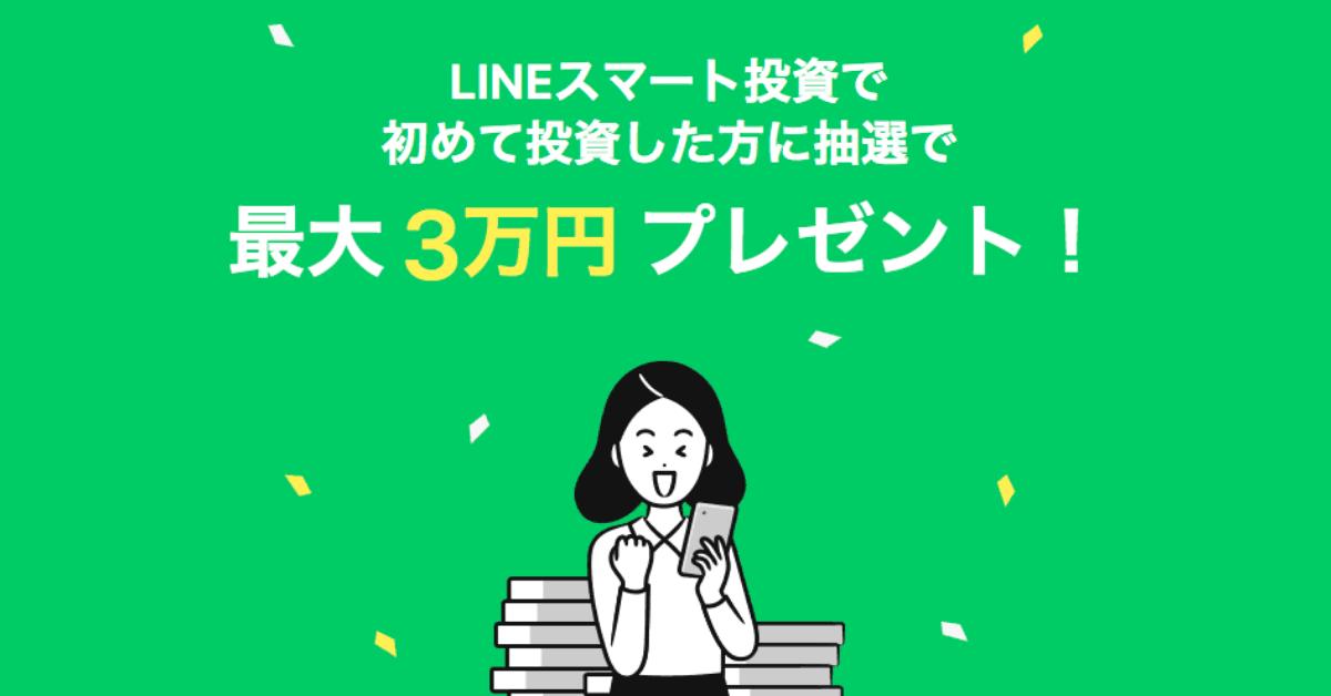【残り3日】LINE Pay(ラインペイ)で投資もできる!「LINEスマート投資」が初回利用で最大3万円プレゼント
