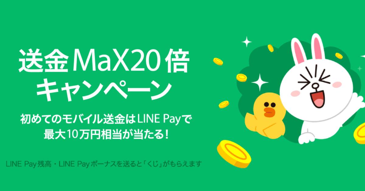 【明日終了】LINE Pay(ラインペイ)、送金額の最大20倍が当たる「送金MaX20倍キャンペーン」実施中