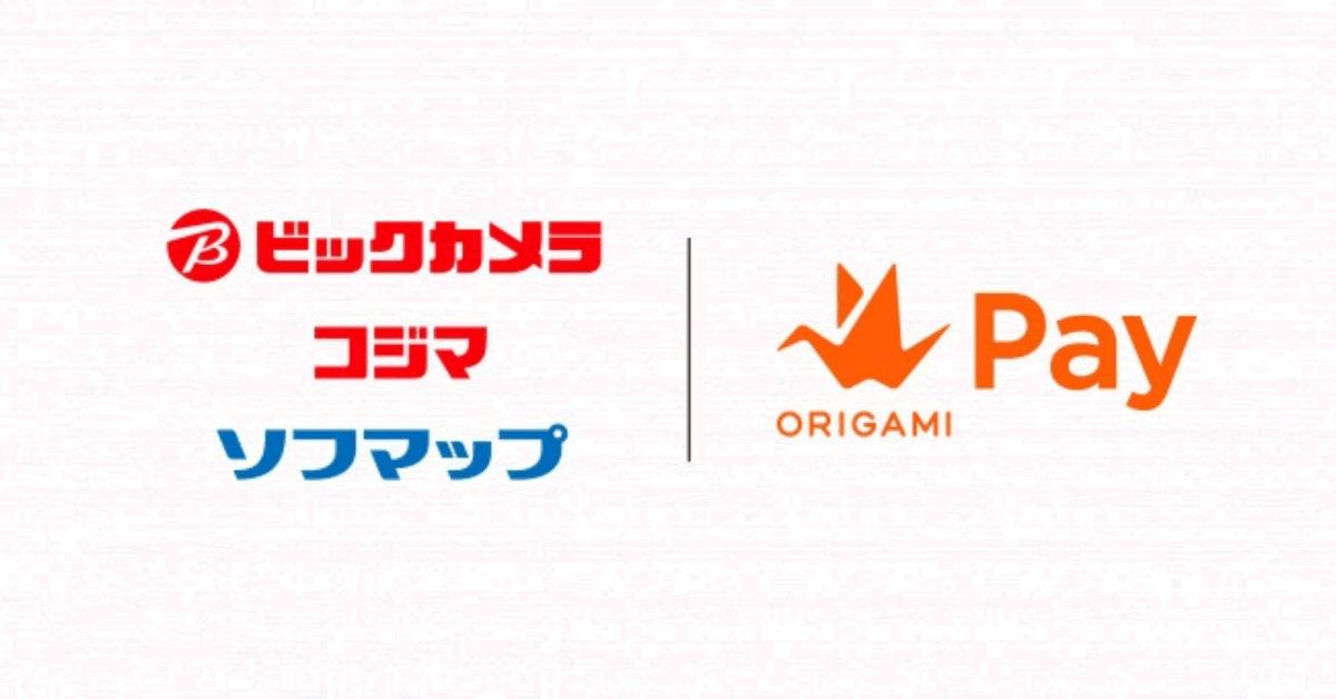 Origami Payがビックカメラ・コジマ・ソフマップで利用可能に