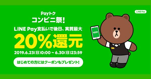 【最終日】 LINE Pay(ラインペイ)、コンビニで最大20%還元「Payトク」開催 初回利用で最大500円分クーポンも