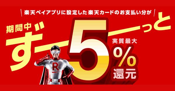 【還元率5%】楽天ペイ、楽天カードからの支払いで最大5,000ポイントプレゼント