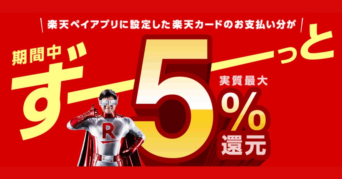 【9月まで開催】楽天ペイ、楽天カードからの支払いでポイント5%還元