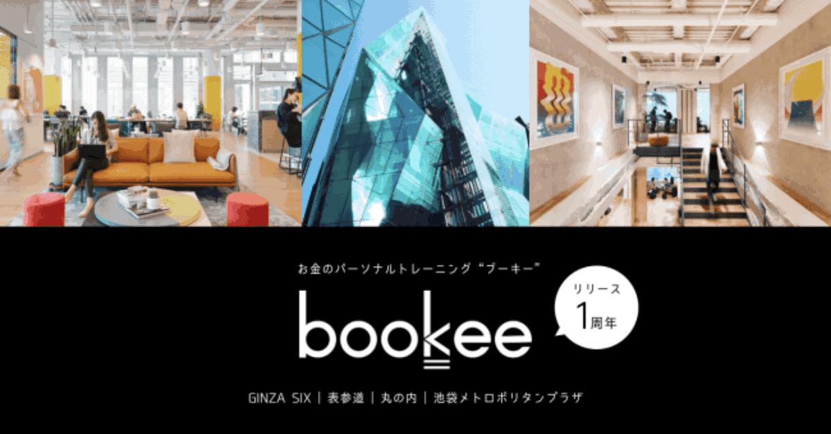マンツーマンの金融教育「bookee」、約2.5億円を資金調達