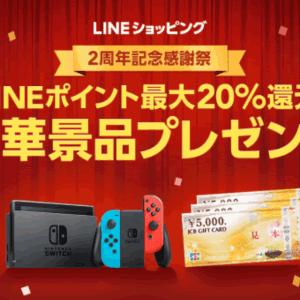 【最終日】LINEショッピング、LINE Payで使える500ポイントを全員プレゼント