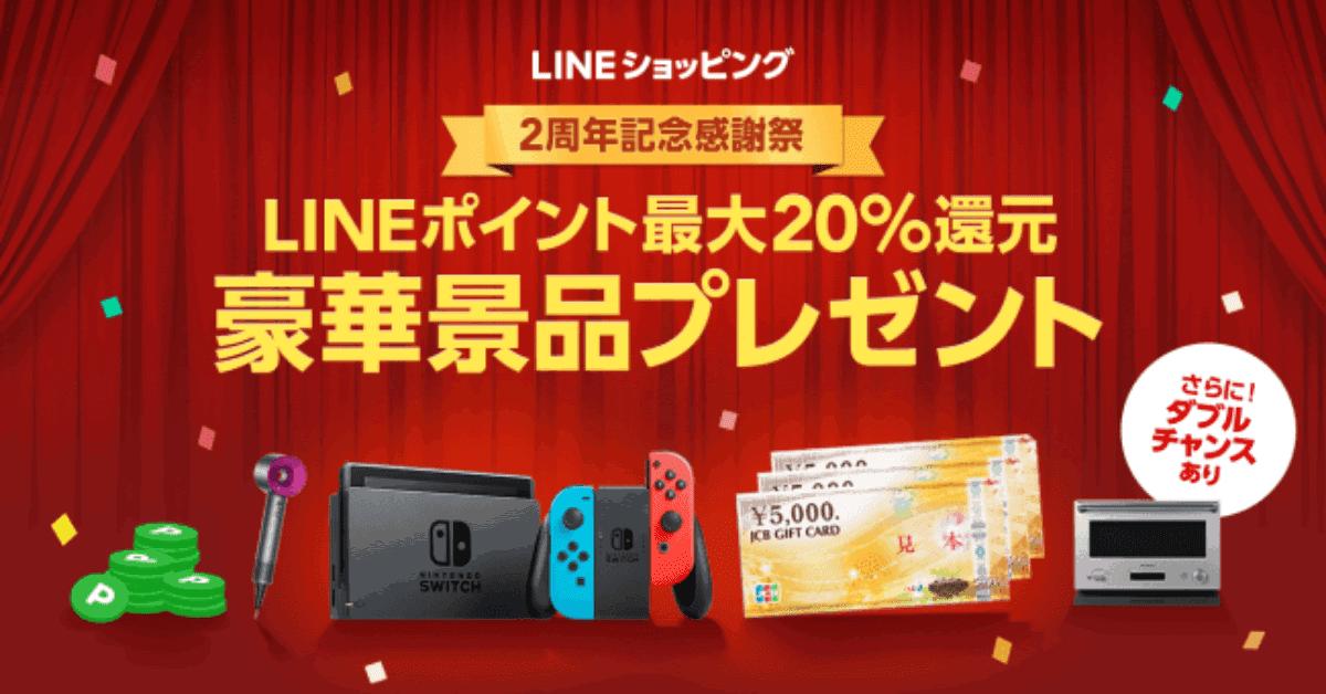 LINEショッピング、1万円以上購入でLINE Payで使える500ポイントを全員プレゼント