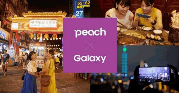 スマートフォン「Galaxy」ユーザー限定 格安航空「Peach」国内線搭乗でコーヒー無料プレゼント