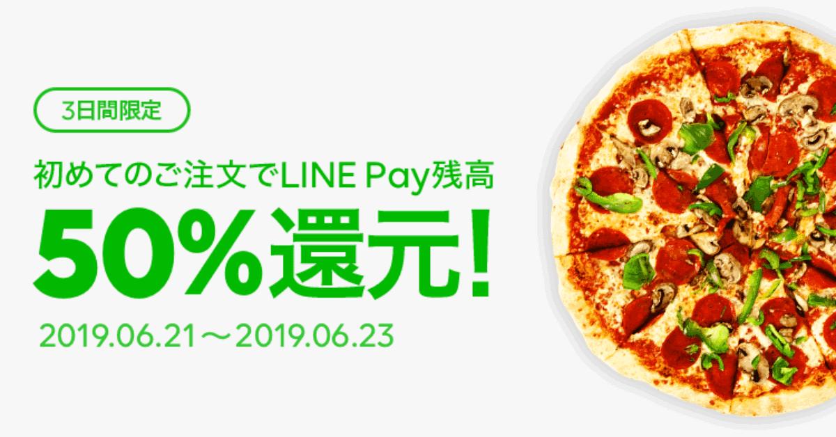 LINE Pay(ラインペイ)、出前サービス「LINEデリマ」初回利用で残高50%還元