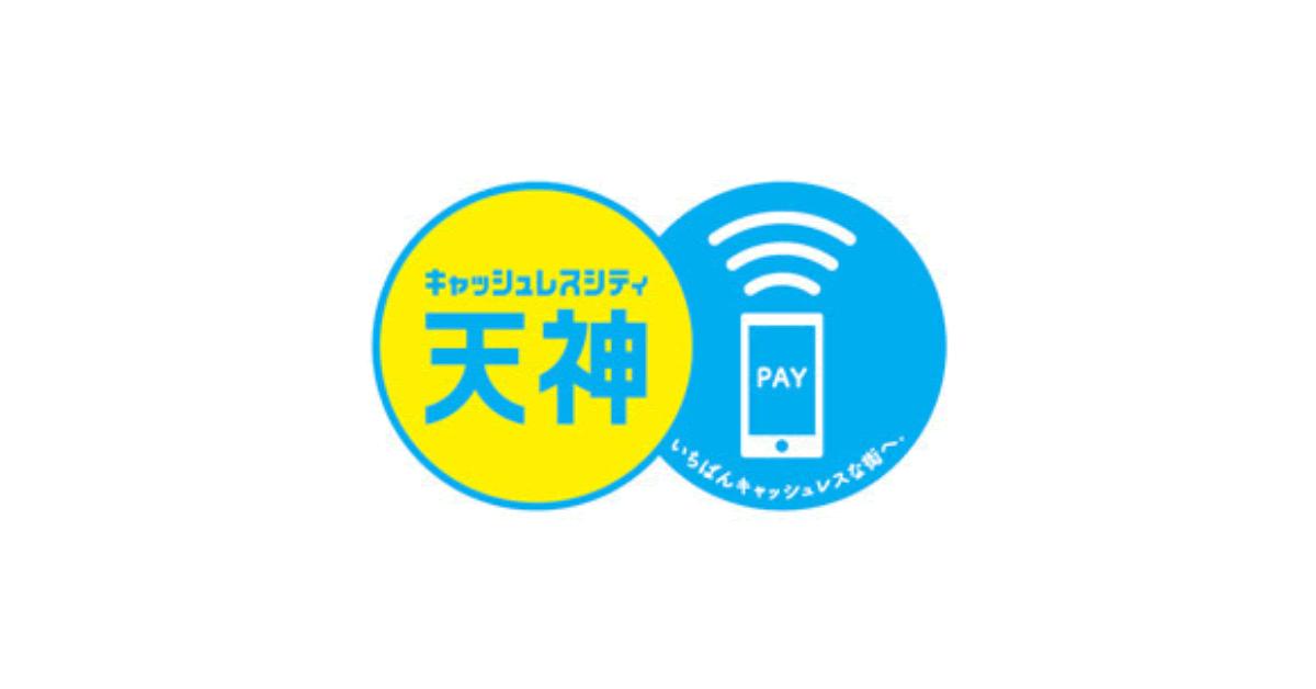 メルペイとau PAY、福岡「キャッシュレスシティ天神プロジェクト」に参加