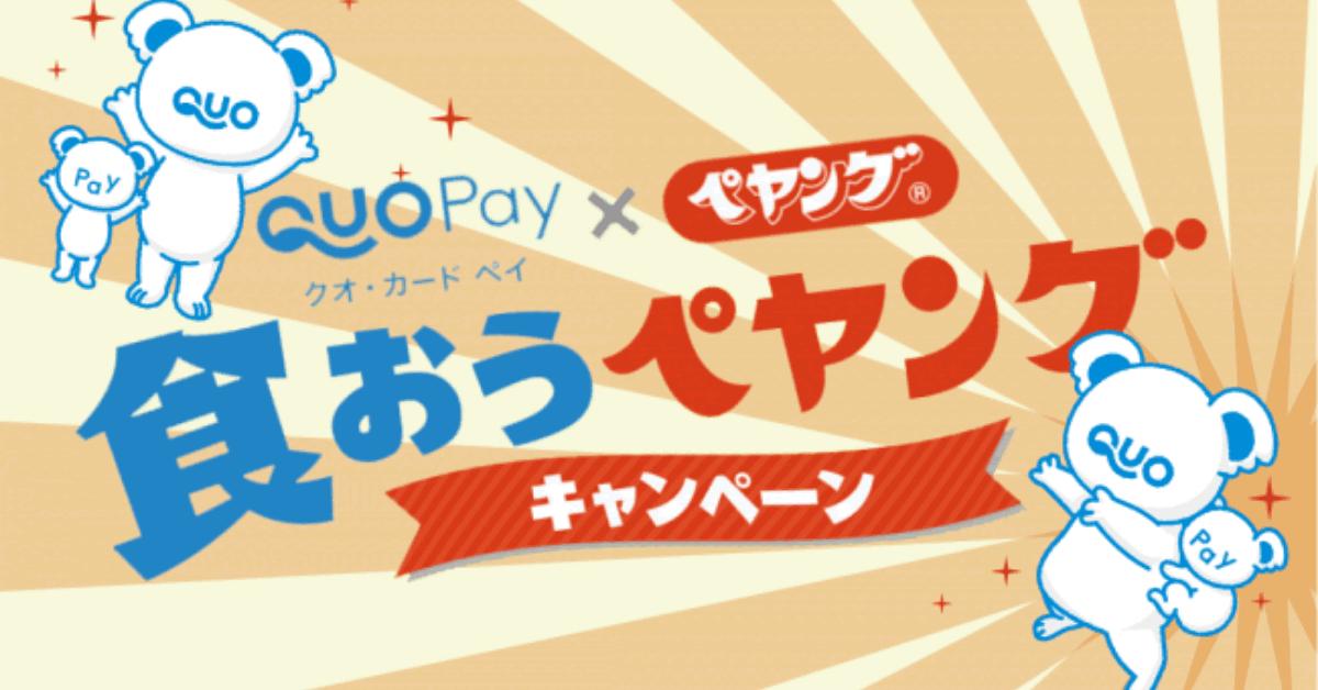 QUOカードPay、「ペヤング超超超大盛GIGAMAX」購入で抽選で1,000円分プレゼント YouTuberのヒカルからは100万円分も