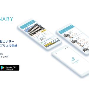 部屋探しアプリ「カナリー」正式版が開始 おとり物件をAIで排除、希望日時で即内見