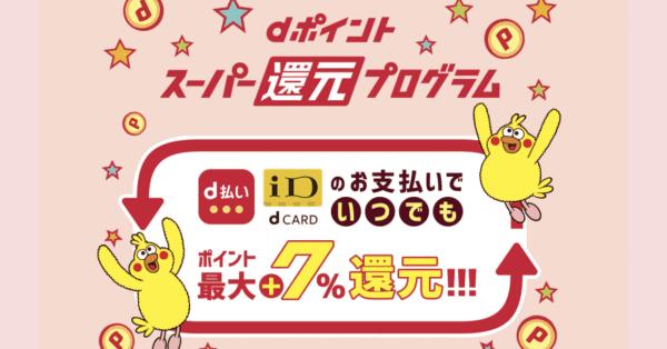 【本日開始】d払いやiDでいつでも最大+7%還元「dポイント スーパー還元プログラム」