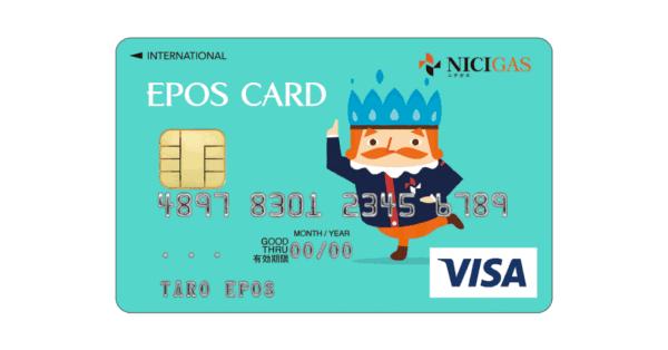 エポスカードとニチガスが「ニチガスエポスカード」発行へ 初回請求が3,000円引きに