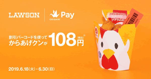 Origami Pay(オリガミペイ)、ローソン「からあげクン」が108円に