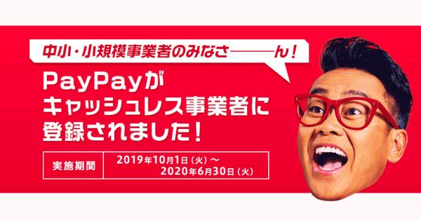 PayPay(ペイペイ)、経産省「キャッシュレス・消費者還元事業」の加盟店登録受付を開始 10月より最大5%還元へ