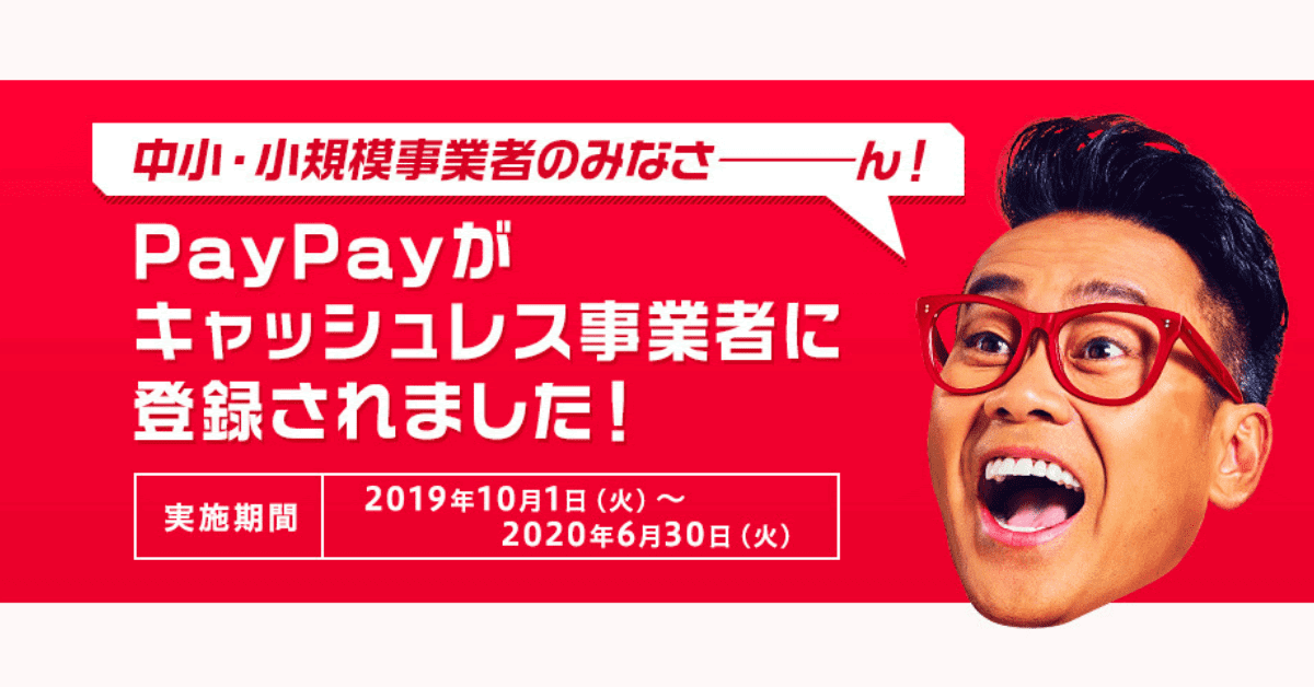 PayPay(ペイペイ)、経産省「キャッシュレス・消費者還元事業」の加盟店登録受付を開始 10月より最大5%還元へ