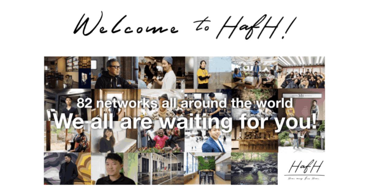 定額で国内外に住み放題の「HafH」が東北、京都、台湾など22拠点追加