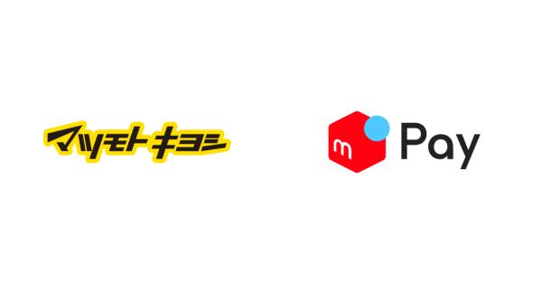 メルペイ、マツモトキヨシグループへコード決済を提供