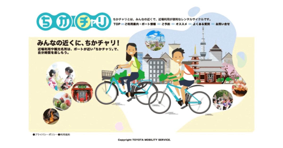 トヨタ、電動自転車のレンタル「ちかチャリ」を東京都内で開始へ 1日1,000円から提供