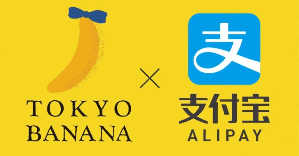 スマホ決済Alipay(アリペイ)と「東京ばな奈」のキャッシュレス店舗、羽田空港に7月オープン