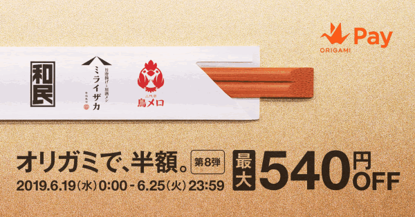 Origami Pay、「和民」などワタミグループで最大540円オフに 19日開始