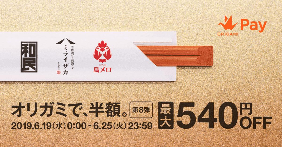 【本日開始】Origami Pay、「ミライザカ」などワタミグループで最大540円オフに