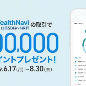 住信SBIネット銀行、AI投資「WealthNavi」利用で最大100,000ポイントプレゼント