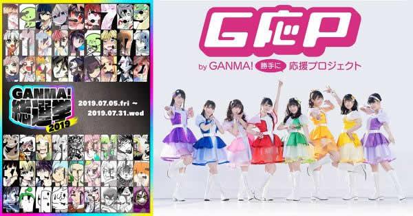 「GANMA!総選挙2019」を7月5日より開催