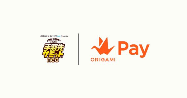 Origami Pay、名古屋のイベント「手羽先サミットneo」に導入へ 各店舗の初回決済が10%オフに