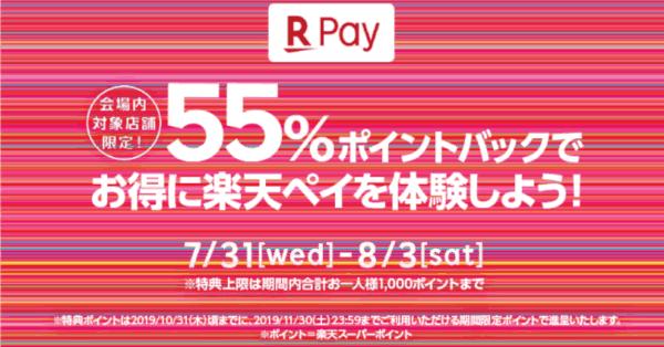 楽天ペイ、完全キャッシュレスイベント「Rakuten Optimism 2019」で55%ポイント還元