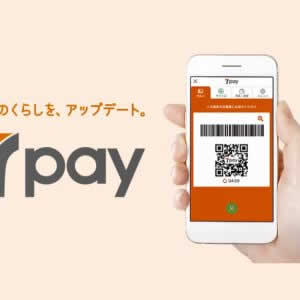 7pay(セブンペイ)、不正被害を受けたユーザーの補償対応を開始