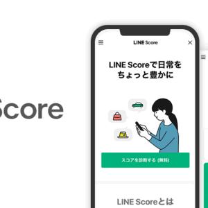 【速報】LINE、新サービス「LINE Score」発表