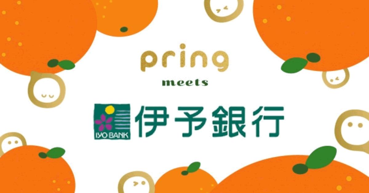 送金アプリpring、伊予銀行からの入出金に対応 初回送金で200円プレゼントも