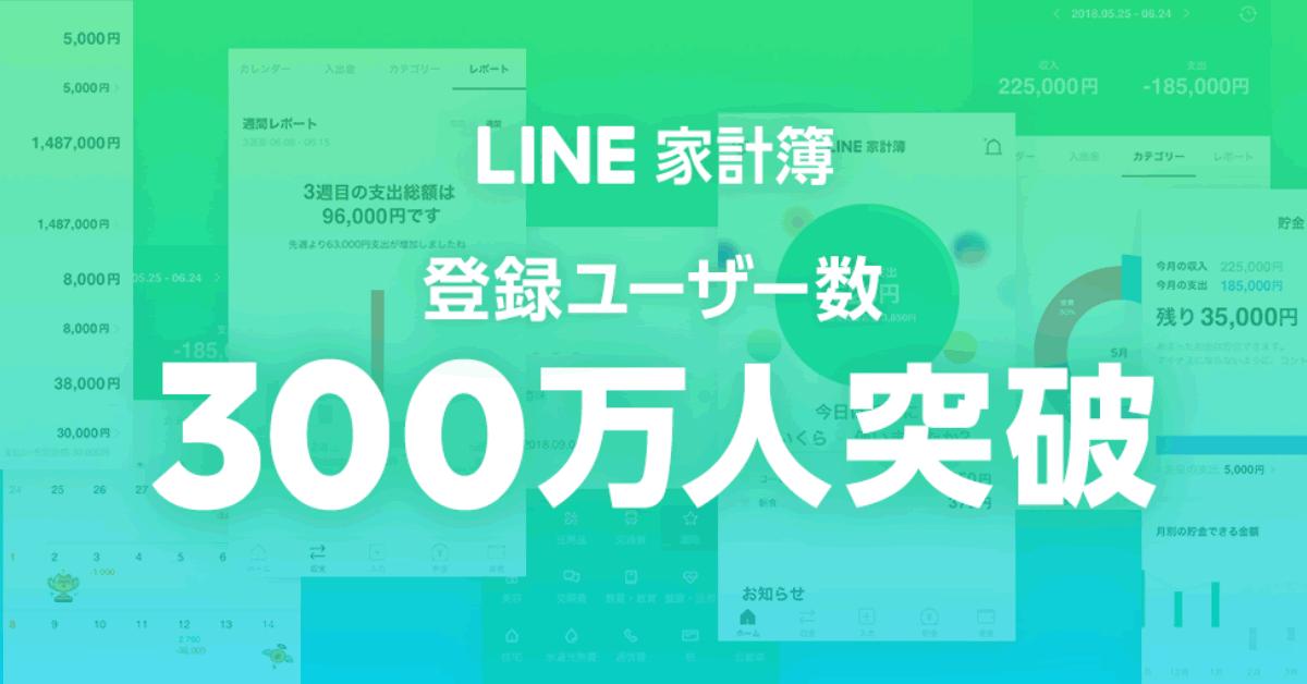 LINE家計簿、開始から約半年で利用者数300万人突破 レシート撮影・レポート機能が人気