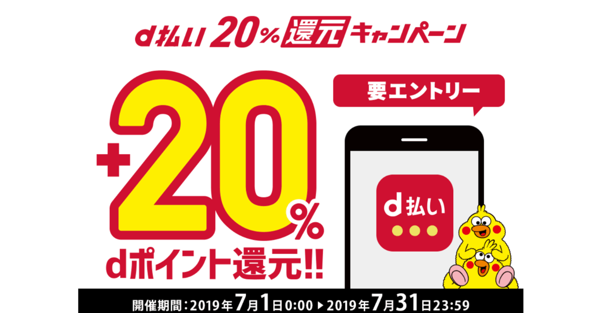 【7月限定】 d払いがdポイント20%還元キャンペーン中 「スーパー還元プログラム」併用で最大27%に
