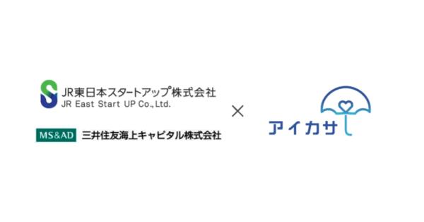 傘のシェアリングサービス「アイカサ」が3,000万円調達 JR東日本スタートアップと実証実験も