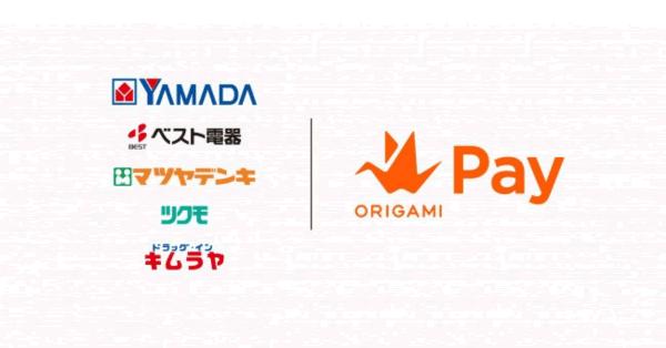 Origami Pay、ヤマダ電機グループに導入へ