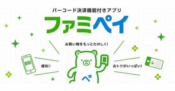 ファミマのスマホ決済FamiPay(ファミペイ)がラクマ、CAMPFIRE、ムビチケなどに導入へ