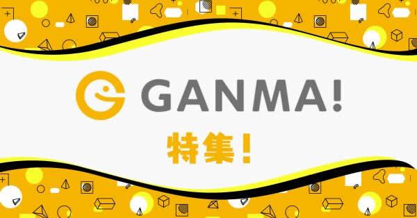 話題の漫画が読める漫画アプリGANMA! (ガンマ)特集