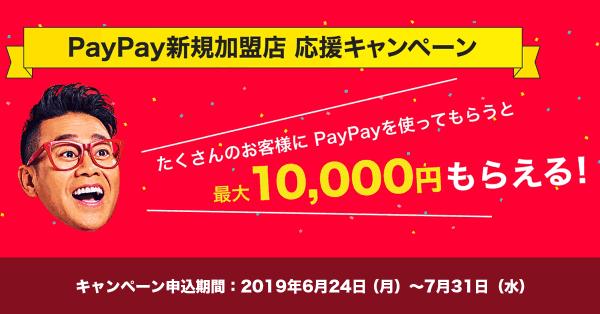 PayPay 最大10,000円がもらえる!新規加盟店キャンペーン開始